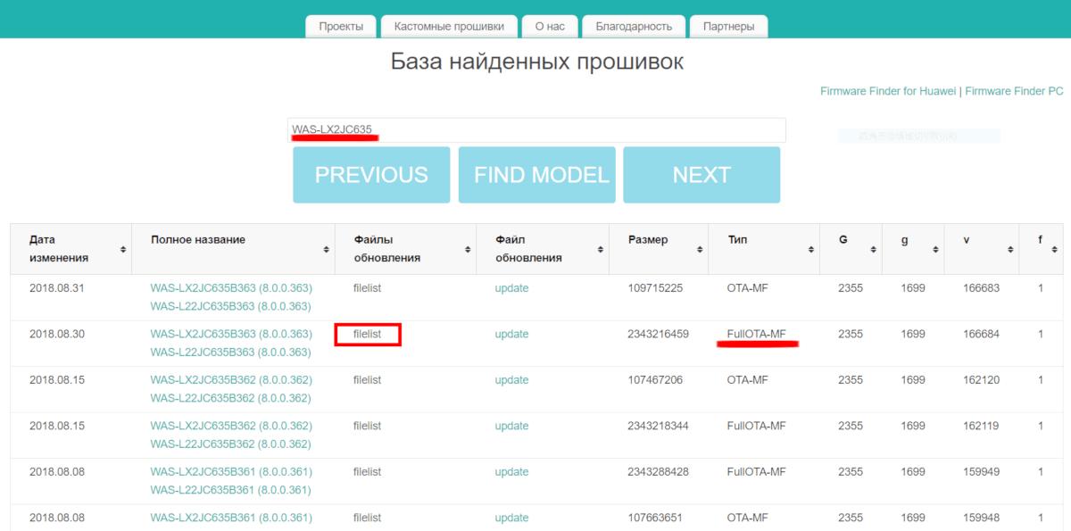 Huawei 端末の Stock Firmware から img ファイルを取得する方法